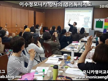 영어독서지도사 3차시 - 오감을 활용한 영어동화책 읽기 with 이수정 모니카(4/21 목)