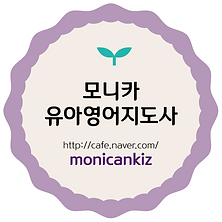모니카유아영어지도사_위젯.png