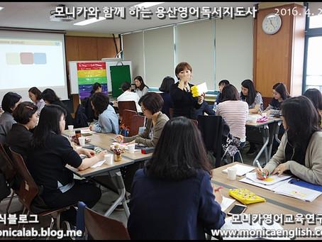 [외래강의]모니카영어독서지도사 4차시-파닉스(용산 4/28)