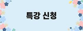 특강신청.png