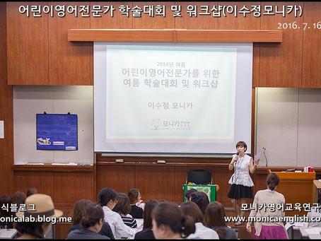 [후기] 어린이영어전문가 여름학술대회 워크샵 - 이수정모니카 (고려대학교)