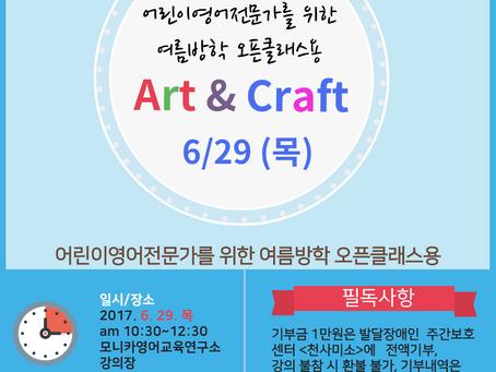 Art&Craft 1일 특강(6/29 목)-모니카재능기부특강