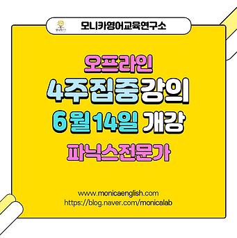모니카영어교육연구소_6월개강_s_2.png