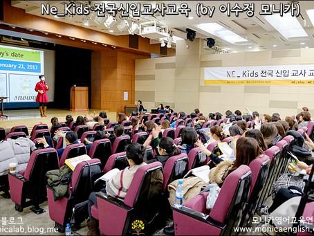 [후기] Ne_Kids 전국신입교사교육 by 이수정 모니카
