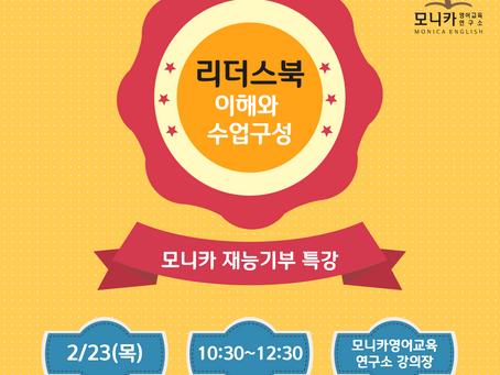 [알림] 모니카재능기부특강 - 리더스북 이해와 수업구성(2/23 목)