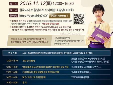 [특강] 11/12(토) 외대 테솔대학원 콜로퀴엄-이수정 모니카