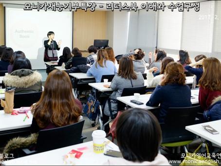[후기] 모니카재능기부특강, 리더스북에 대하여+후원금 영수증(2/23)
