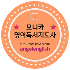 모니카영어독서지도사_위젯.png