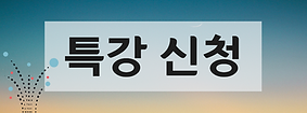 특강안내_배너2.png