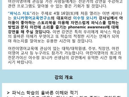 [알림] 파닉스지도-고려대 특강(4/16)