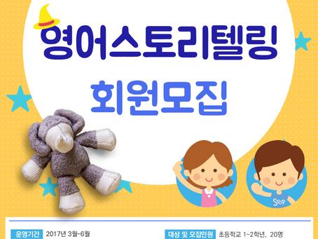 [교육나눔] 무료 영어스토리텔링 아동회원 모집합니다.(서울용산도서관, 모니카영어교육연구회)