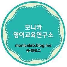 모니카영어교육연구소_블로그 (1).png