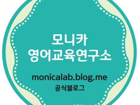 연구소 소식 및 영어도서, 자료등은 블로그에서 확인해주세요~.