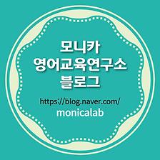 블로그__모니카영어교육연구소_3.png
