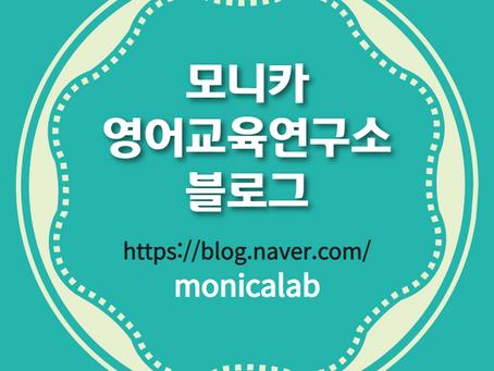 연구소 소식 및 영어도서, 자료등은 공식블로그에서 확인해주세요~.
