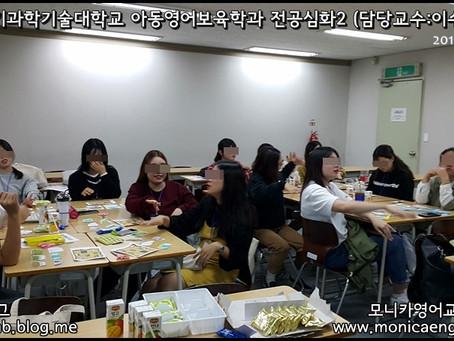 경기과학기술대학교 아동영어보육학과 전공심화 영어동화구연 강의 (2016년도 2학기)
