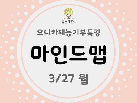 [알림] 모니카재능기부특강-마인드맵(3/27 월)