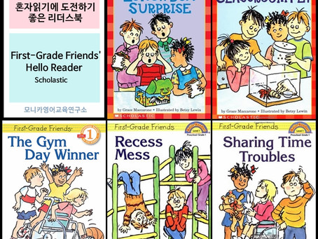리더스북에서 보물찾기-The First Grade Friends(Hello Reader), 혼자읽기에 도전하기 쉬운 영어책