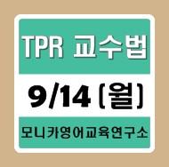 [재능기부특강후기] TPR(전신반응교수법) 9/14