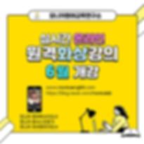 모니카영어교육연구소_6월개강_s_1.png