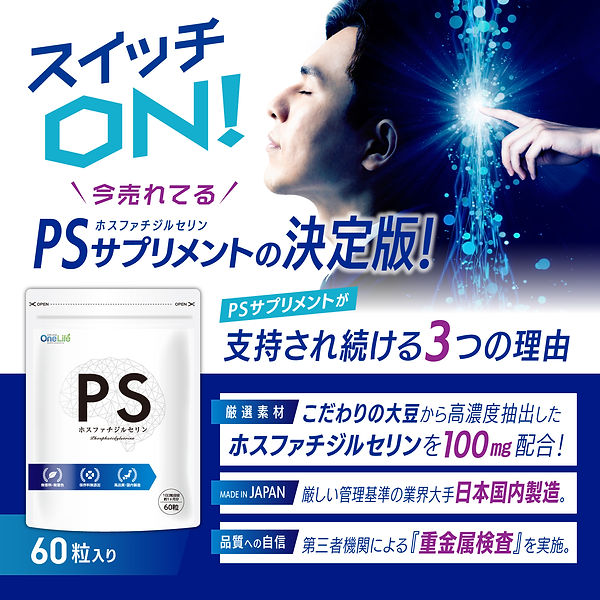PS-LP1.jpg