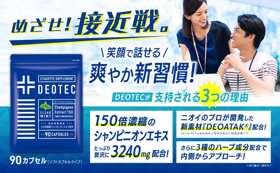 DEOTEC_contents_1.jpg
