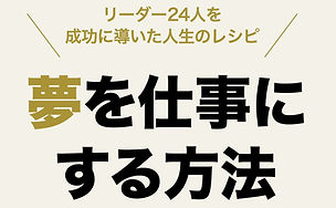 夢を仕事にする方法_表紙.JPG