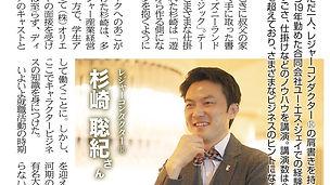 20201212_週刊大阪日日新聞_杉崎.jpg