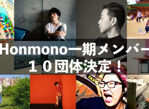 Honmono1期公式メンバー10団体が遂に決定!