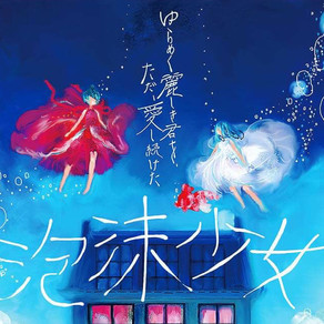 西端実歩監督の映画作品「泡沫少女」のクラウドファンディングが遂に開始!