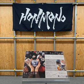 (映像追加!)Honmono×POLA「体感イベント 2019冬の陣」開催報告!