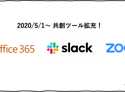 Honmonoの共創支援としてOffice365、SLACK、ZOOMがラインナップ。