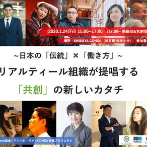 【満員御礼】~リアルティール組織が提唱する 「共創」の新たなカタチ~ 1月24日東京セミナー開催決定!