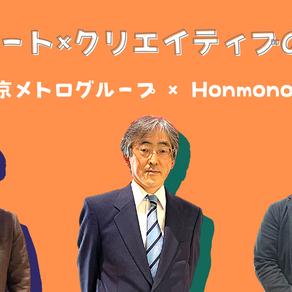 ホンモノ対談Vol.4 メトロコンサート〜コロナ渦の新たな挑戦〜