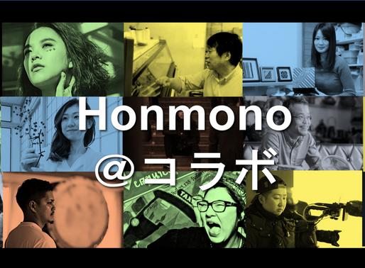 Honmonoに「@コラボ会員」を新設しました