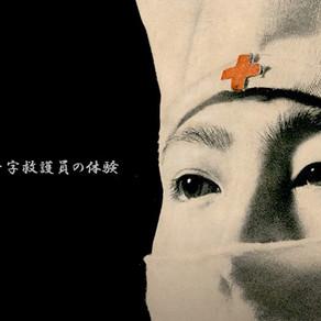 【Honmono Move】日本赤十字社様 「戦時下の赤十字救護員の体験」が公開!