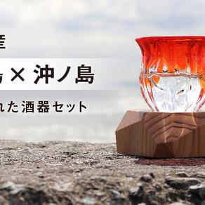 日本工芸(株)が世界遺産から生まれた限定酒器コラボプロジェクトを開始!
