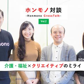 ホンモノ対談Vol.2  介護・福祉ベンチャー『Blanket』× クリエイティブ集団『Homono』(前編)