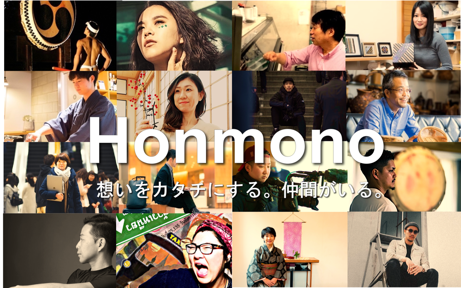 多様な人材とスキルをつなげるプラットフォーム「Honmono」が初の外部向けセミナーイベント開催 2番目の画像