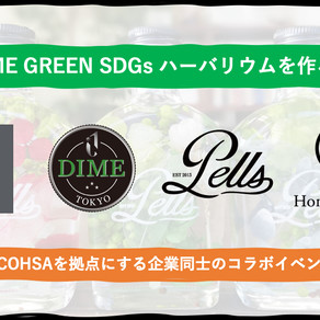 TOKYO DIMEイベントに花セラピスト諸我和美 氏が登壇!