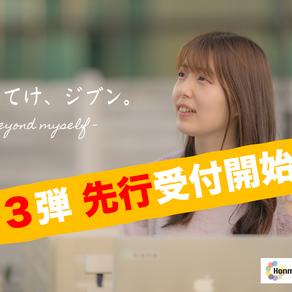 「Honmono Challenge!」2021年に向け第3期募集!SNS / WEB/弁護士のチャレンジ受付を開始しします。