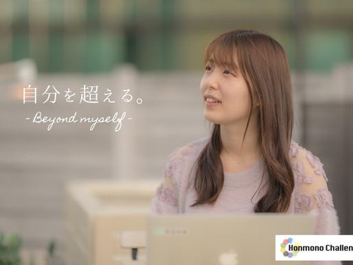 【受付終了】「Honmono Challenge!」にてSNSコンサルタント志望者を2名限定募集!