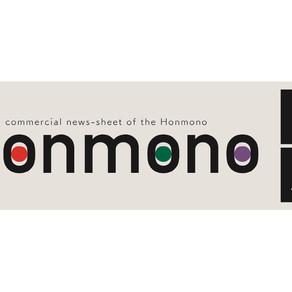 Honmono瓦版プロジェクトがスタートしました。