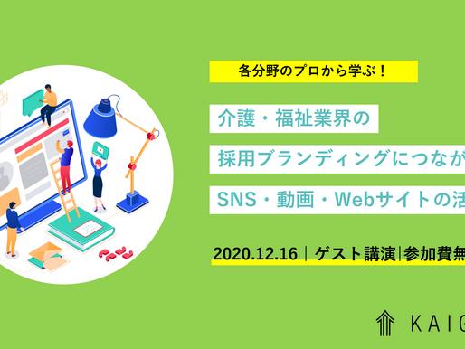 Honmonoが介護・福祉業界向けセミナーにてゲスト講演!