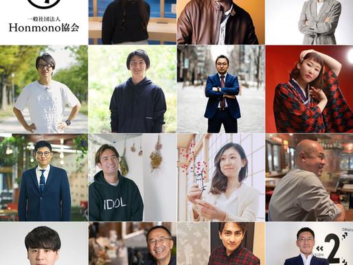 【志×スキル】Honmonoビジネスマッチング2020を開催します!
