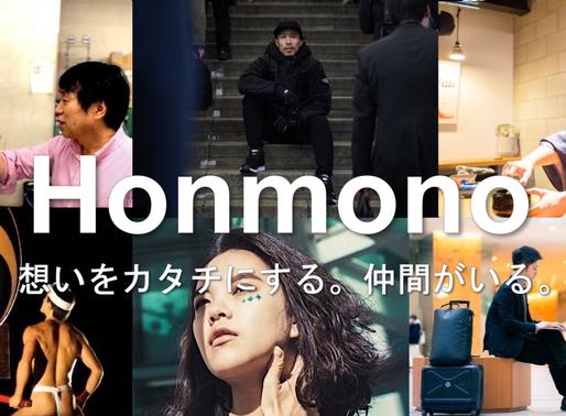 第1期Honmonoメンバーのプレエントリー開始
