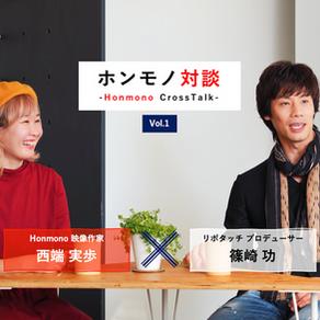 ホンモノ対談Vol.1『リポタッチ』プロデューサー篠崎 功 × 『Homono』映像作家 西端 実歩