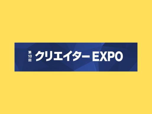 Honmonoメンバーの嶋田レナがクリエイターEXPOに出展します!