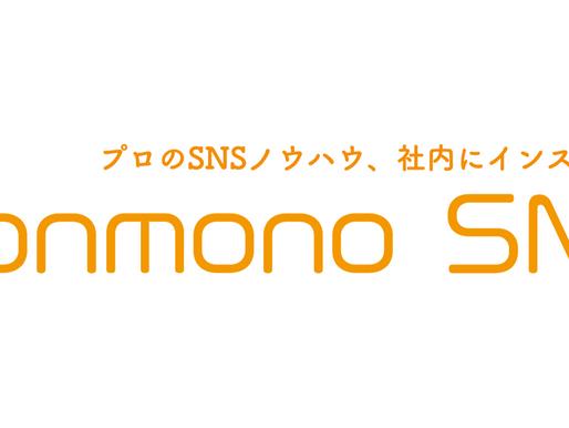 自立型SNS運用コンサル「Honmono SNS」がリリース開始!
