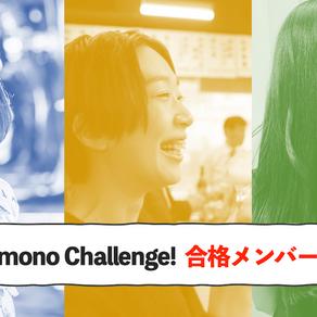 「Honmono Challenge!(SNS枠)」の合格メンバーを発表!